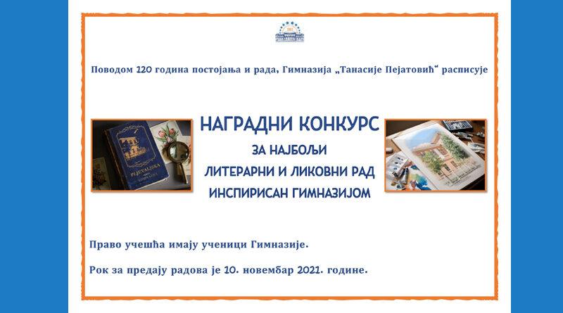 Наградни конкурс за најбољи литерарни и ликовни рад инспирисан Гимназијом