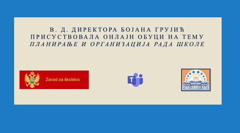 """Онлајн обука на тему """"Планирање и организација рада школе"""""""